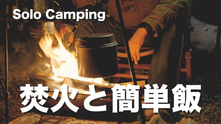 【Solo Camping】焚火と簡単キャンプ飯で初秋ソロキャンプ Fall 2021